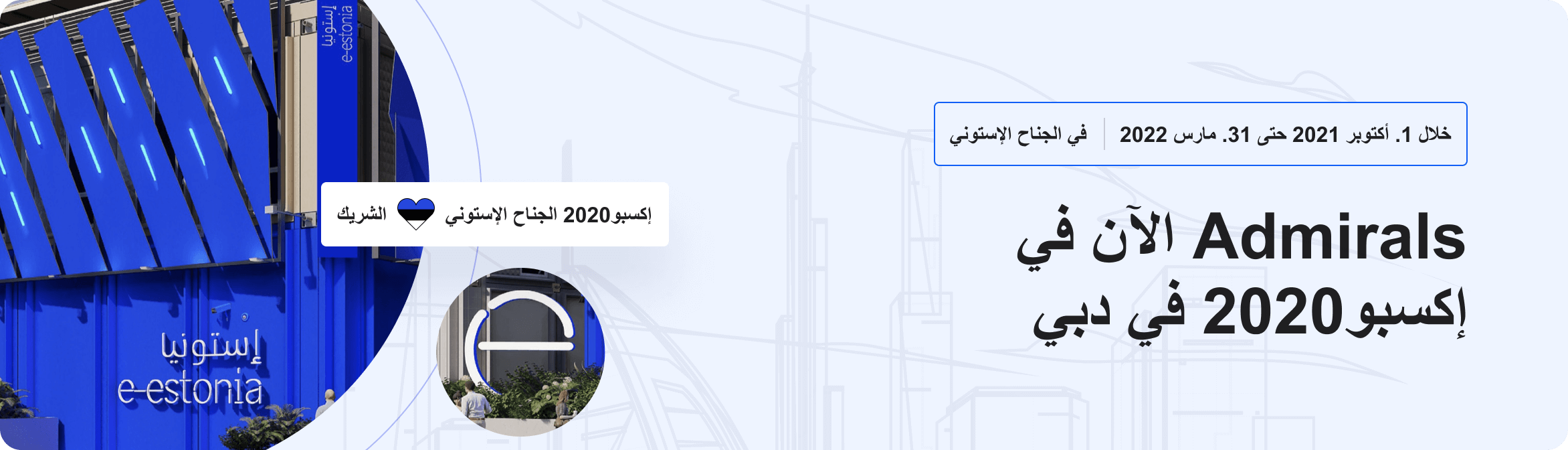Admirals is at Expo2020 in Dubai